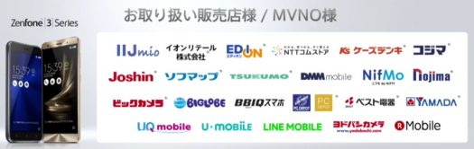 japan-zenfone-3-where-to-buy