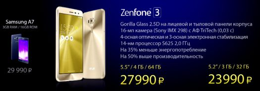 russia-zenfone-3-prices