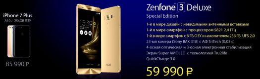 zenfone-3-deluxe-special-edition-russia-price-specs