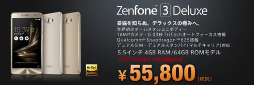 zenfone-3-deluxe-zs550kl-japan