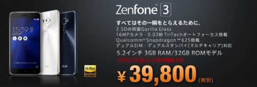 zenfone-3-ze520kl-japan-price